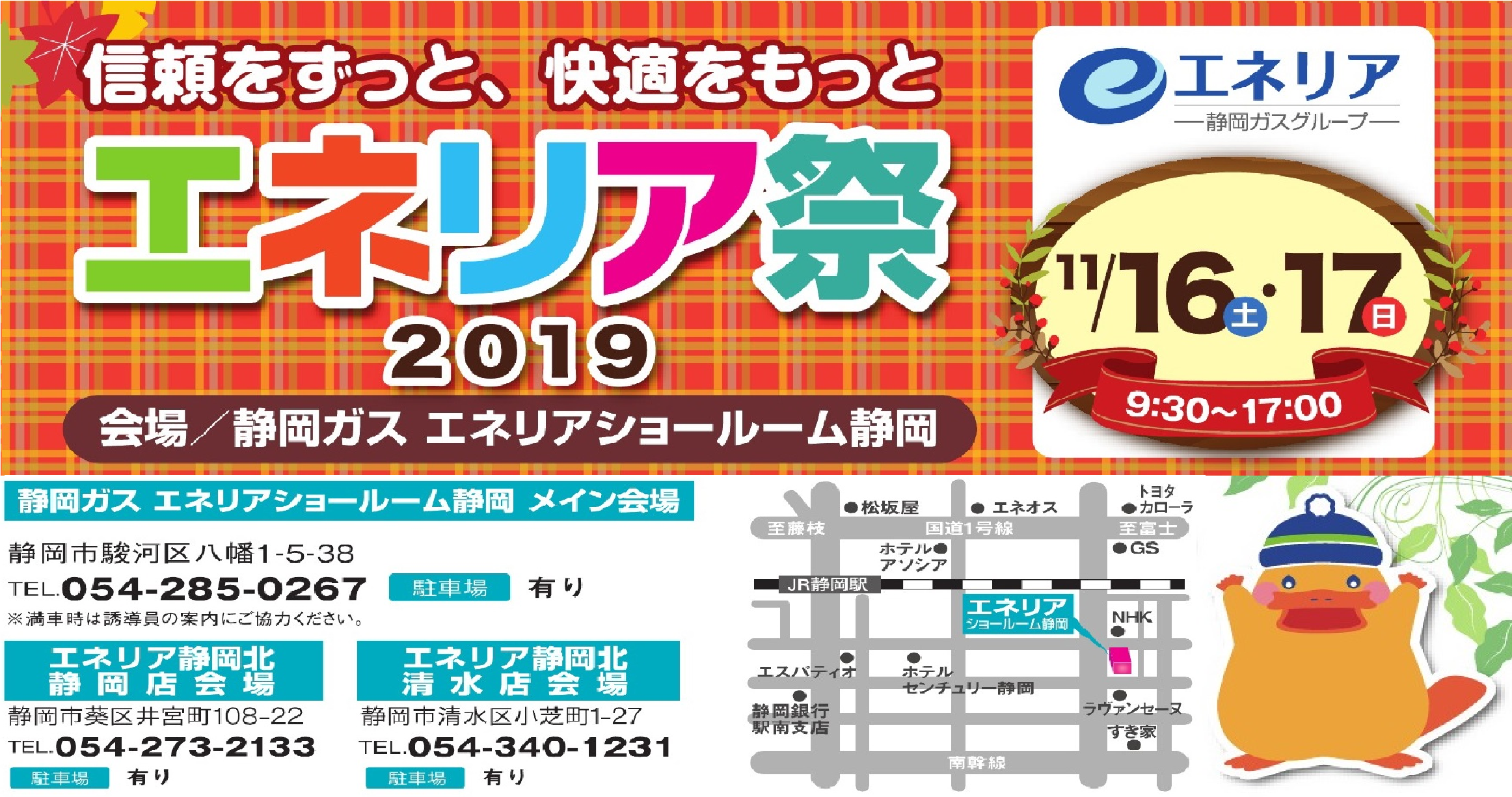 エネリア祭2019 ~静岡~